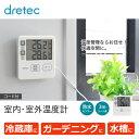 温度計 室内・室外温度計 一台で室内と室外の温度を同時にはかれる デジタル 温度管理 冷蔵庫 ガーデニ...