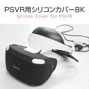 【あす楽 送料無料】プレイステーションVR PSVR シリコンカバーセット ブラック PlayStation VR 用 アローン ALG-VRSCVK