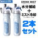 【あす楽】ドリンクミスト ミストクーラー専用タンク搭載スポーツボトル(500ml以上) スクイズボト
