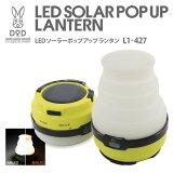 【あす楽】ランタン LED ポップアップ ソーラー充電式 防水仕様 DOD L1-427