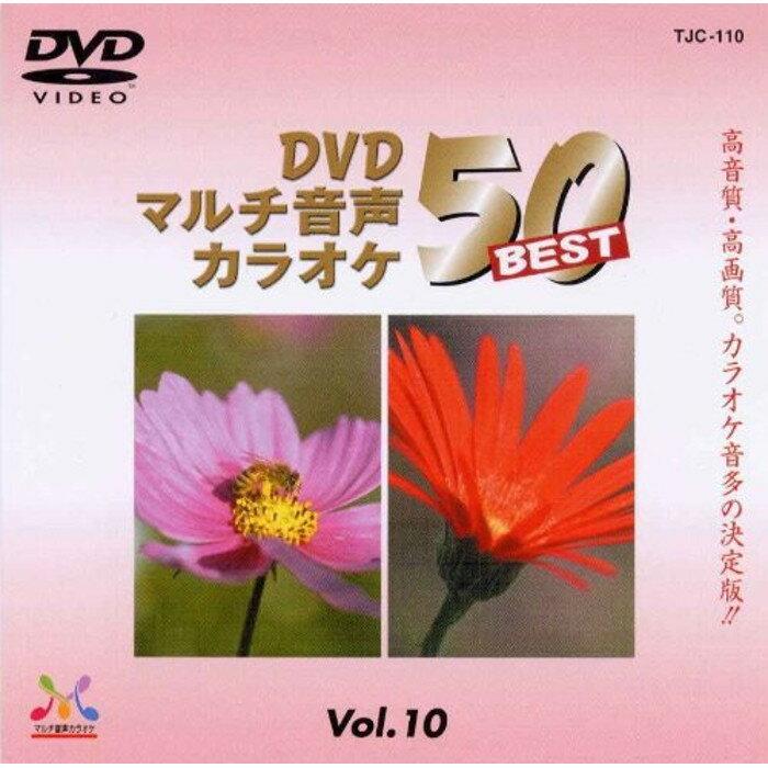 邦楽, カラオケ DVD DENON DVD BEST50 50 VOL.10 TJC-110