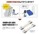 【あす楽】冷蔵庫 ストッパー 転倒防止 2個入り 600Lまで対応 耐震 衝撃吸収 固定 防災 工事不要 160kgまでの家具にも対応 サンワサプライ QL-E90 3