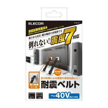 TV用耐震ベルト 〜40V型テレビ用 強力粘着シールタイプ 2本入り エレコム TS-001N2