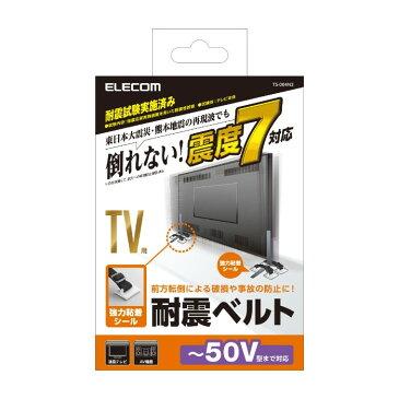 TV用耐震ベルト 〜50V型テレビ用 強力粘着シールタイプ 4本入り エレコム TS-004N2