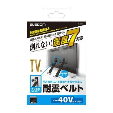 TV用耐震ベルト 〜40V型テレビ用 ねじどめタイプ VESA穴利用 2本入り エレコム TS-005N
