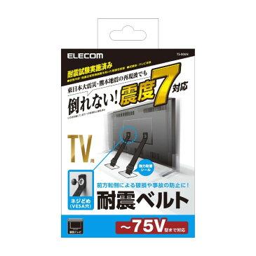 TV用耐震ベルト 〜75V型テレビ用 ねじどめタイプ VESA穴利用 2本入り エレコム TS-006N