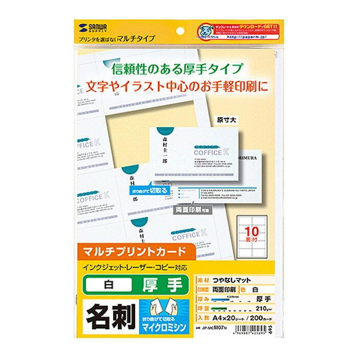 コピー用紙・印刷用紙, 名刺用紙  20 200 JP-MCM07N