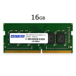 【沖縄・離島配送不可】サーバ・ワークステーション用 増設メモリ DDR4-2666 SO-DIMM ECC 16GB ADTEC ADS2666N-E16G