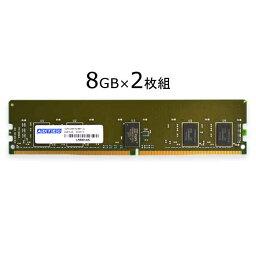 【沖縄・離島配送不可】サーバ・ワークステーション用 増設メモリ DDR4-2933 RDIMM 8GBx2枚組 SR x8 ADTEC ADS2933D-R8GSBW