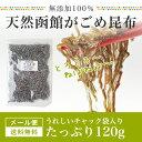 【送料無料】 函館産 天然 がごめ昆布 120g 醸造酢不使...