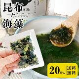 [20食分]とろりんスープ昆布と海藻 選べる2種(プレーン・うめ味) 即席スープの素 個食パウチ 1000円ポッキリ 送料無料 グルメ食品 昆布源蔵屋