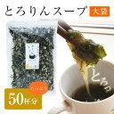 昆布と海藻 とろりんスープ大袋 200g×1袋がごめ昆布入り白とろろがたっぷり海藻・鰹・椎茸・野菜の...