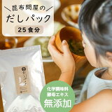 [単品] 無添加 出汁パック 25袋入り 国産天然素材100% 完全無添加 酵母エキス・塩分不使用