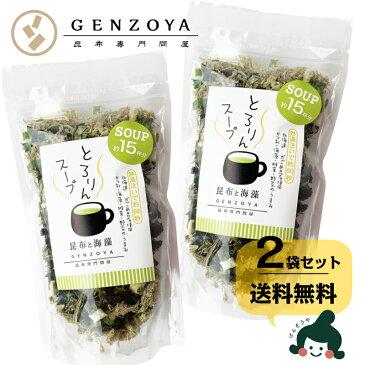 [セット]とろりんスープ昆布と海藻[30杯分]60g×2袋 即席スープの素【ラッキーシール対応】【キャッシュレス5%還元】