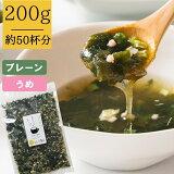 [大袋]とろりんスープ昆布と海藻[50杯分] 200g×1袋 選べる2種(プレーン・うめ味) 即席スープの素 お徳用