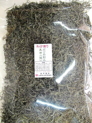 20007【メール便送料無料】わけありがごめ昆布刻み(短)150g(乾燥・Dry)フコイダン納豆昆布