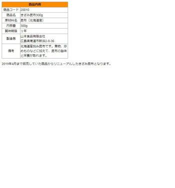 20010【メール便】きざみ昆布300g(乾燥・Dry)徳用・限定数量
