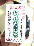 21009【メール便】根昆布おやつ300g徳用(すこんぶ・酢昆布)