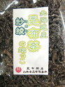 昆布茶の端っこ紗綾300g(塩昆布)