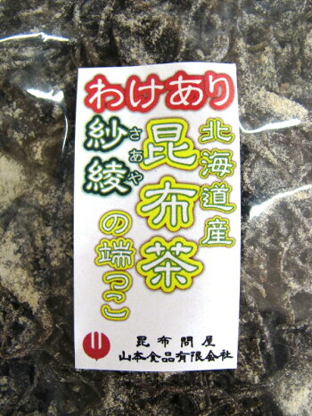 昆布茶の端っこ沙綾500g(塩昆布)わけあり品尾道の昆布問屋