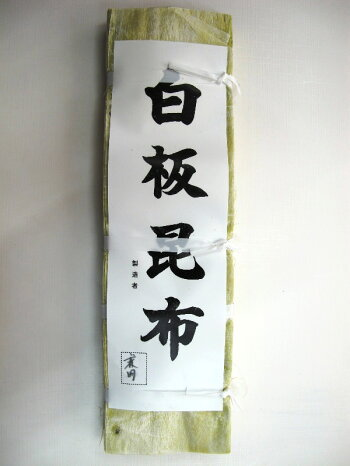 白板昆布6寸(バッテラ)
