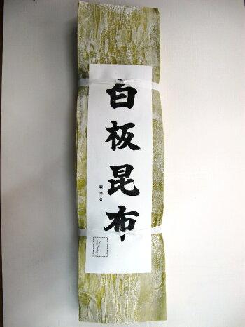 白板昆布8寸(バッテラ)
