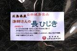 52004 メール便 広島県産漁師さんの長ひじき 150g(乾燥・dry)ひじき 国産 ヒジキ 乾物 海藻 乾物 お取り寄せグルメ