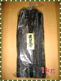 14011【送料無料】羅臼昆布1kg 家庭用・業務用