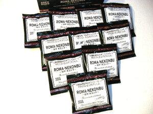 北海道産根昆布を赤ワインビネガーでやわらかに仕上げたすこんぶ。【メール便送料160円】ロマ・...