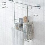 Kokago パーソナル バスラック | kusukusu works クスクスワークス 小 細い 収納ラック バスグッズ シャワーラック ステンレス かわいい お祝い ギフト