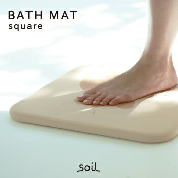 soilイスルギバスマットスクエア珪藻土