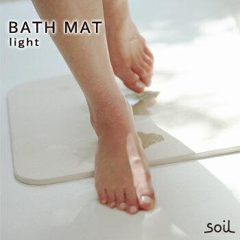 soilイスルギバスマットライト珪藻土