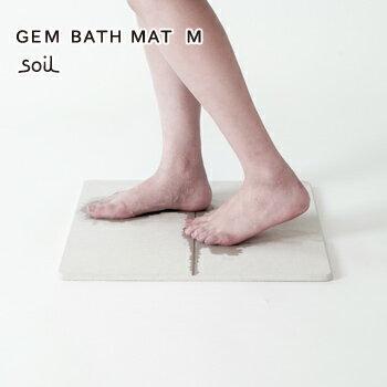 soil珪藻土GEMシリーズバスマット