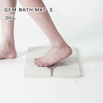soil GEM (ソイル ジェム)バスマット S