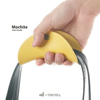 モチテ|Mochite