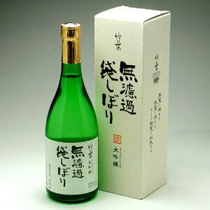 フレッシュ&フルーティな大吟醸生酒奥能登の地酒 竹葉 大吟醸 無濾過 袋しぼり 720ml