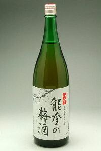 純米酒に能登梅を漬け込みました数馬酒造 竹葉 能登の梅酒 1800ml