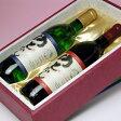 【楽ギフ_包装】のとワイン 赤・白 詰合せ