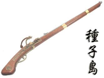 種子島【たねがしま】火縄銃