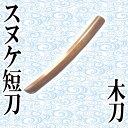 【国産】木刀 スヌケ短刀◆撮影用 演劇用 舞台用 小道具 素...