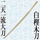 白樫 二天一流(にてんいちりゅう)木刀 大刀◆撮影用 演劇用...