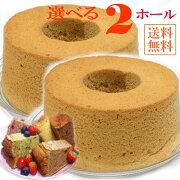 選べる2つのシフォンケーキ