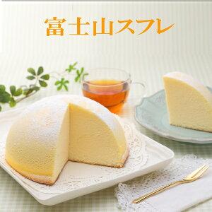 【送料無料】スフレチーズケーキ チーズケーキ チーズズコット スフレ キリ ケーキ スイーツ 富士山 ギフト プレゼント誕生日 贈り物 お返し お中元 内祝い 土産 おみやげ