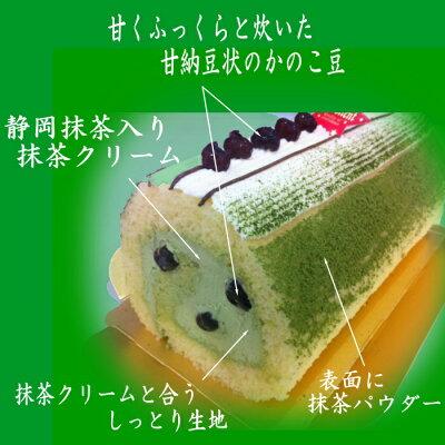 抹茶かのこ豆ロールケーキ