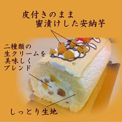 安納芋ロールケーキ