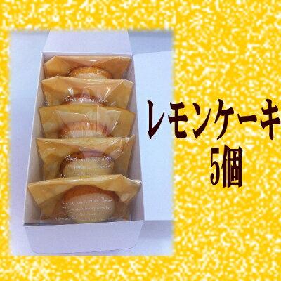 【送料無料/税込】ピールごろごろレモンケーキ5個入り/お中元に最適/食べて貰いたい訳あり価格/地域により追加送料が掛かります(関東・信越・中部・北陸・関西は無料)