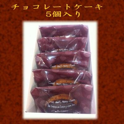 【送料/税込】チョコチップごろごろチョコレートケーキ5個入り