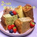 【送料無料/税込/お得セット】選べる2つの シフォン ケーキ...