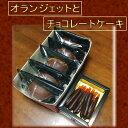 オランジェットとチョコレートケーキ5ヶ (常温便)