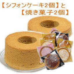 シフォンケーキ シフォン 2ホール 18cm 選べる 焼き菓子 スイーツ セット お得 お試し